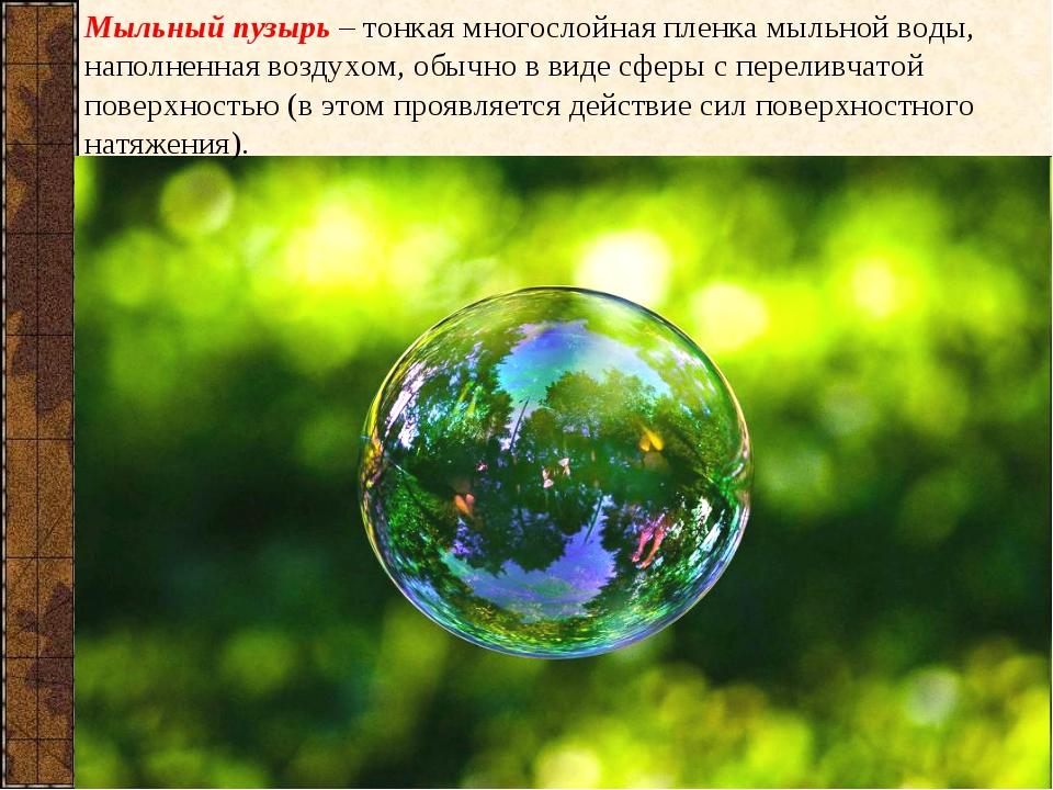 Мыльный пузырь – тонкая многослойная пленка мыльной воды, наполненная воздухо...