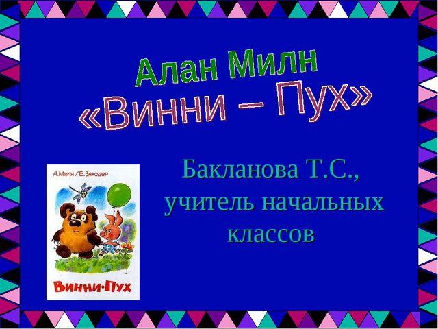 Бакланова Т.С., учитель начальных классов