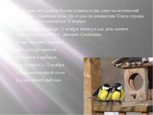 Несколько лет назад в России появился еще один экологический праздник – Сини