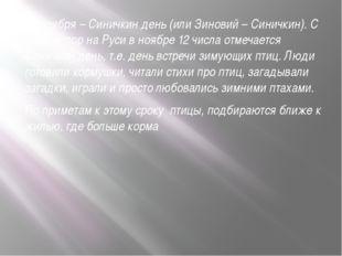 12 ноября – Синичкин день (или Зиновий – Синичкин). С давних пор на Руси в но