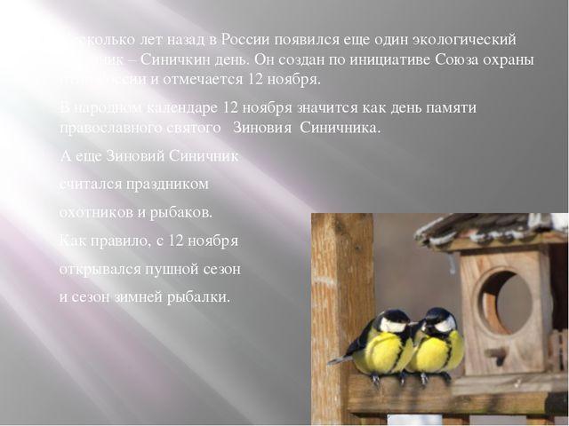 Несколько лет назад в России появился еще один экологический праздник – Сини...