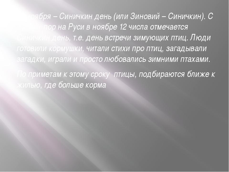 12 ноября – Синичкин день (или Зиновий – Синичкин). С давних пор на Руси в но...