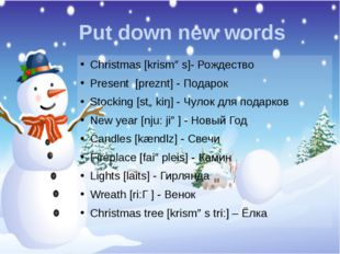 Put down new words Christmas [krisməs]- Рождество Present [preznt] - Подарок