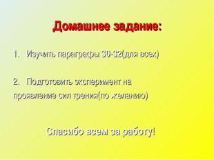 Домашнее задание: 1. Изучить параграфы 30-32(для всех) 2. Подготовить экспери