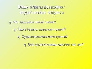Ваши ответы позволяют задать новые вопросы ► Что называют силой трения? ► Как