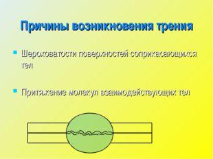 Причины возникновения трения Шероховатости поверхностей соприкасающихся тел П