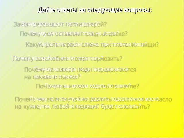 Дайте ответы на следующие вопросы: