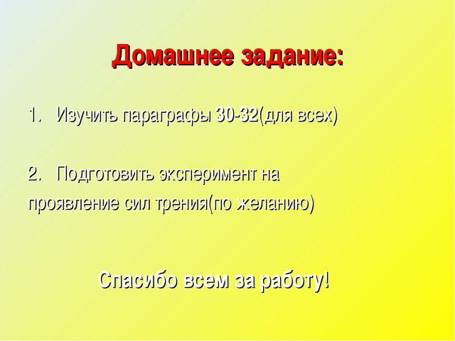 Домашнее задание: 1. Изучить параграфы 30-32(для всех) 2. Подготовить экспери...