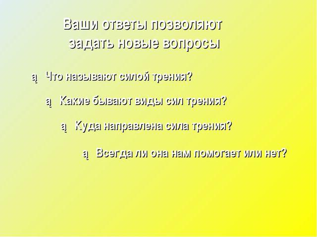 Ваши ответы позволяют задать новые вопросы ► Что называют силой трения? ► Как...