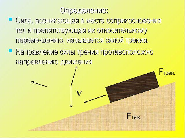 V Определение: Сила, возникающая в месте соприкосновения тел и препятствующая...