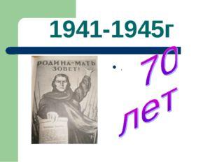 1941-1945г .