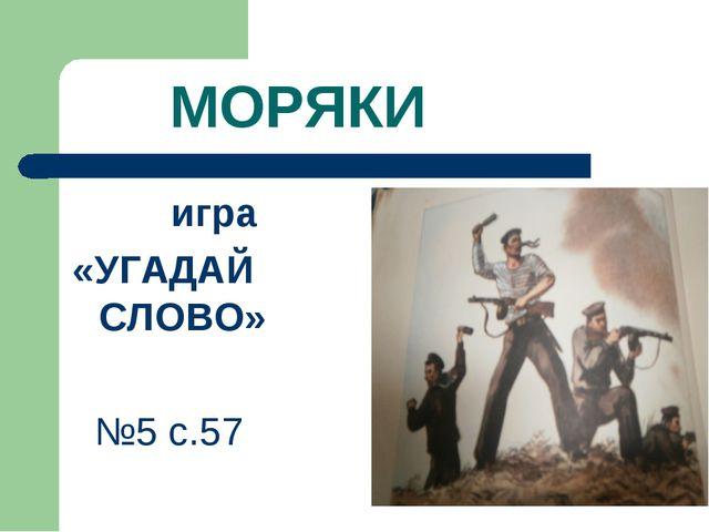 МОРЯКИ игра «УГАДАЙ СЛОВО» №5 с.57