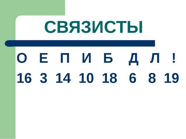 СВЯЗИСТЫ О Е П И Б Д Л ! 16 3 14 10 18 6 8 19