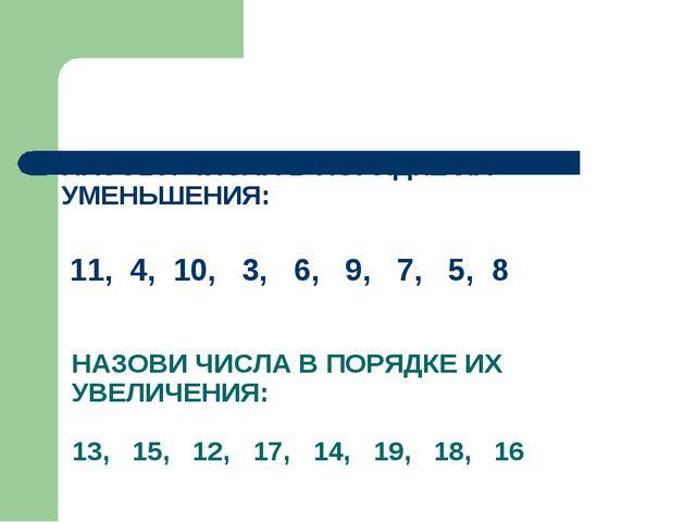 НАЗОВИ ЧИСЛА В ПОРЯДКЕ ИХ УВЕЛИЧЕНИЯ: 13, 15, 12, 17, 14, 19, 18, 16 НАЗОВИ Ч...