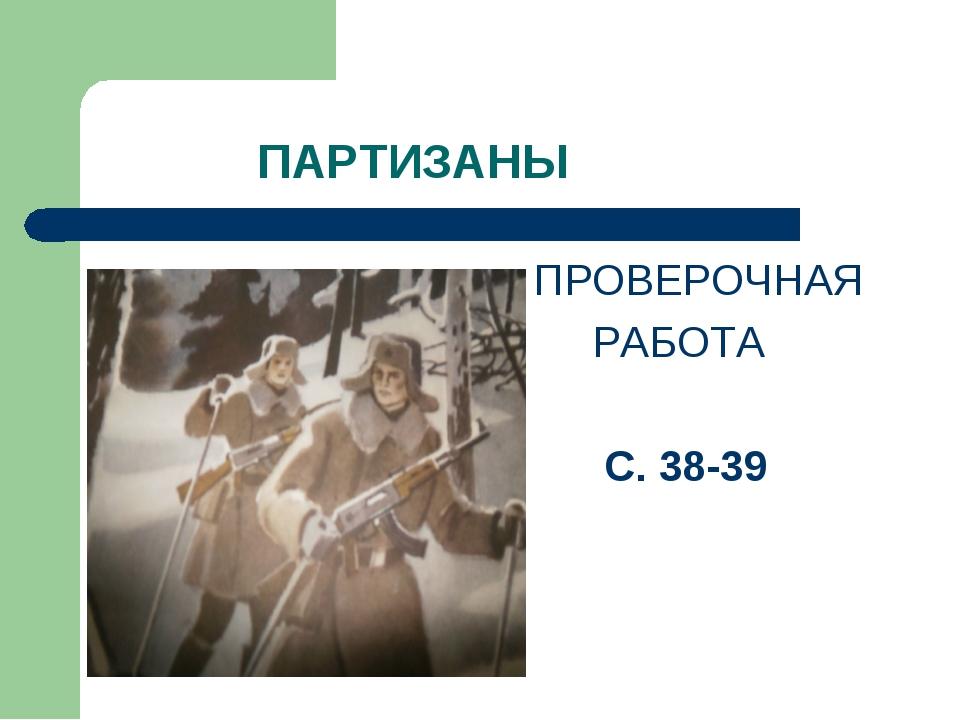 ПАРТИЗАНЫ ПРОВЕРОЧНАЯ РАБОТА С. 38-39