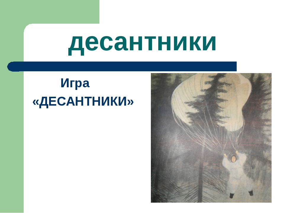 десантники Игра «ДЕСАНТНИКИ»