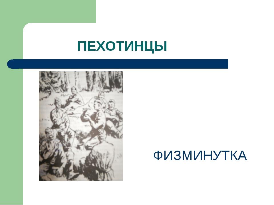 ПЕХОТИНЦЫ ФИЗМИНУТКА