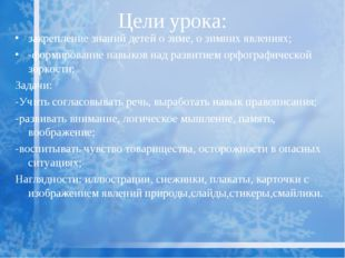 Цели урока: закрепление знаний детей о зиме, о зимних явлениях; -формирование
