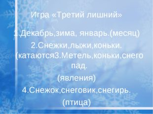 Игра «Третий лишний» 1.Декабрь,зима, январь.(месяц) 2.Снежки,лыжи,коньки.(кат