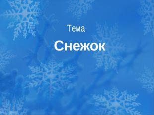 Тема Снежок
