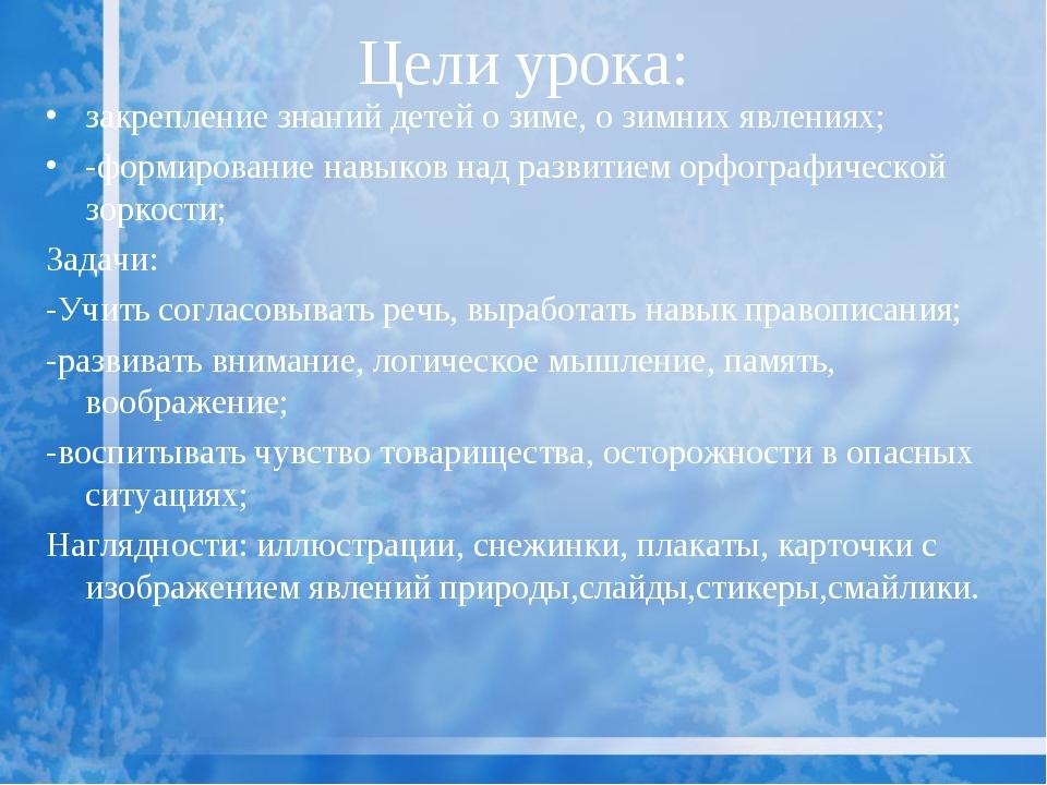 Цели урока: закрепление знаний детей о зиме, о зимних явлениях; -формирование...