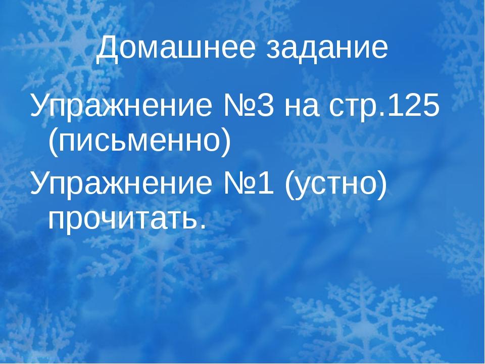 Домашнее задание Упражнение №3 на стр.125 (письменно) Упражнение №1 (устно) п...
