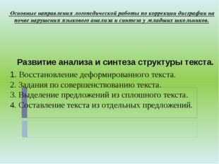 Основные направления логопедической работы по коррекции дисграфии на почве н