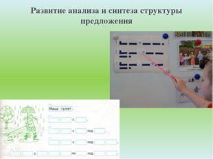Развитие анализа и синтеза структуры предложения