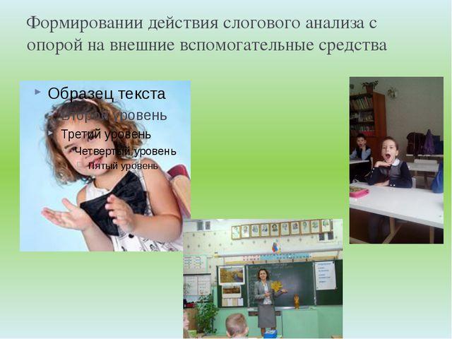 Формировании действия слогового анализа с опорой на внешние вспомогательные с...