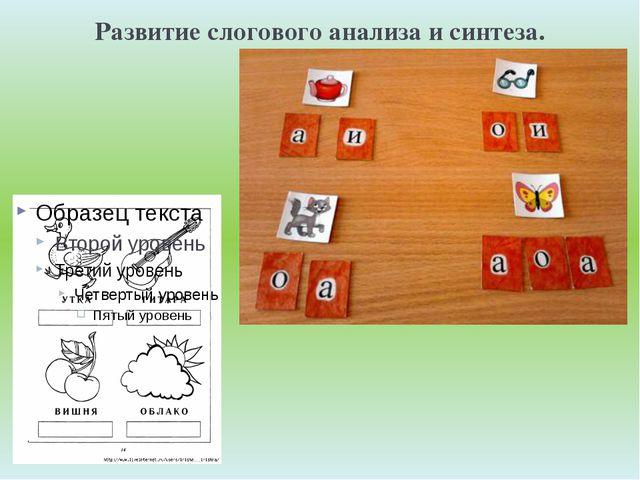 Развитие слогового анализа и синтеза.