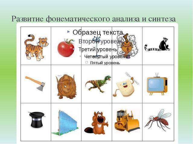 Развитие фонематического анализа и синтеза