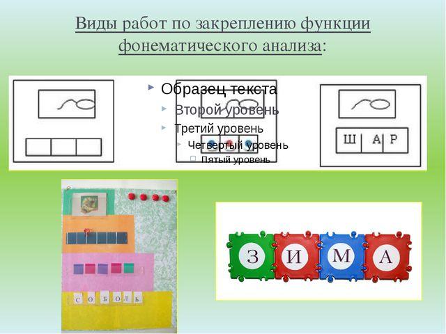 Виды работ по закреплению функции фонематического анализа: