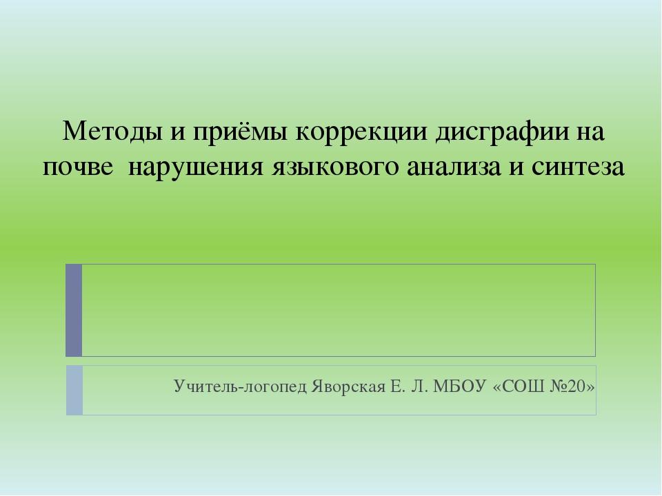 Методы и приёмы коррекции дисграфии на почве нарушения языкового анализа и си...