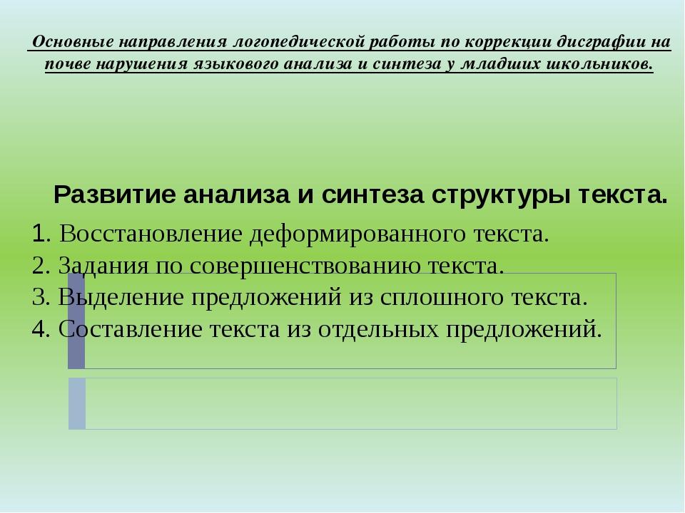 Основные направления логопедической работы по коррекции дисграфии на почве н...