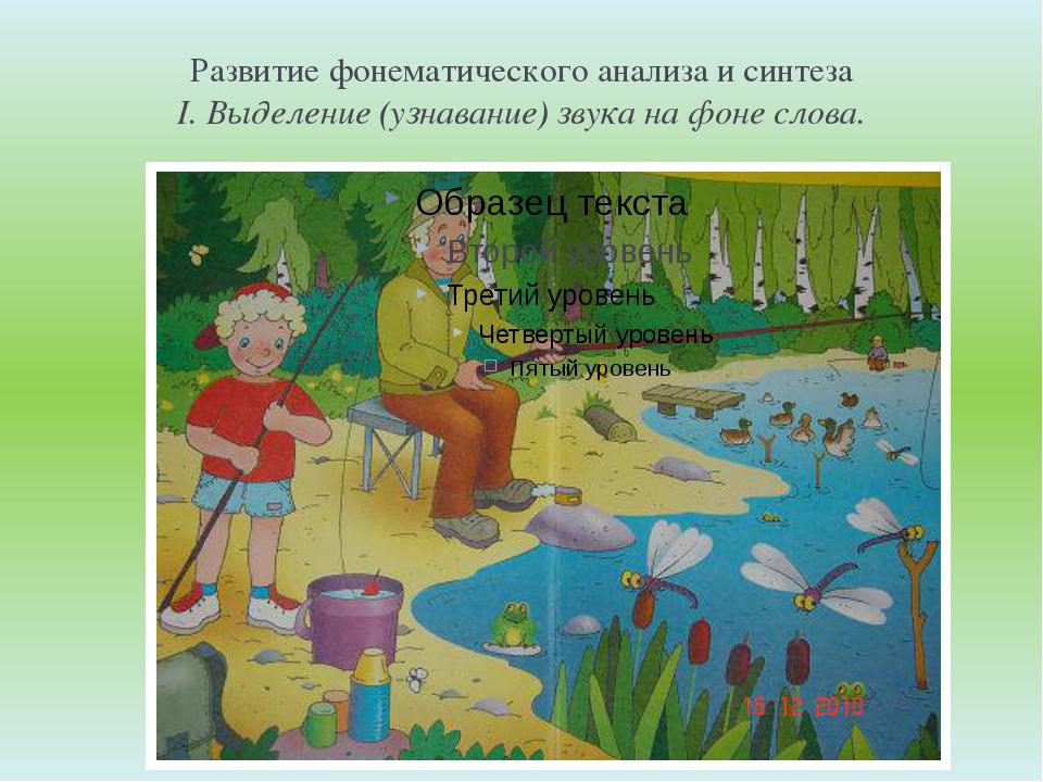 Развитие фонематического анализа и синтеза I. Выделение (узнавание) звука на...