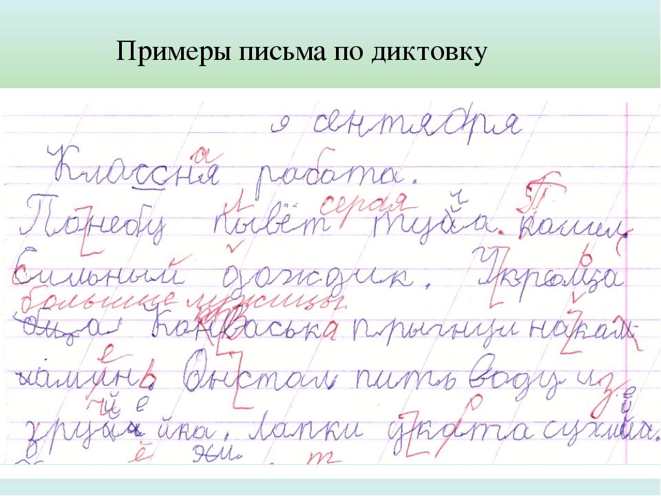 Примеры письма по диктовку