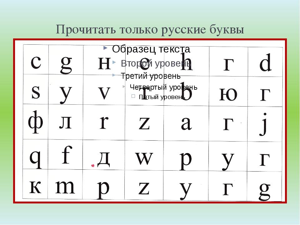 Прочитать только русские буквы