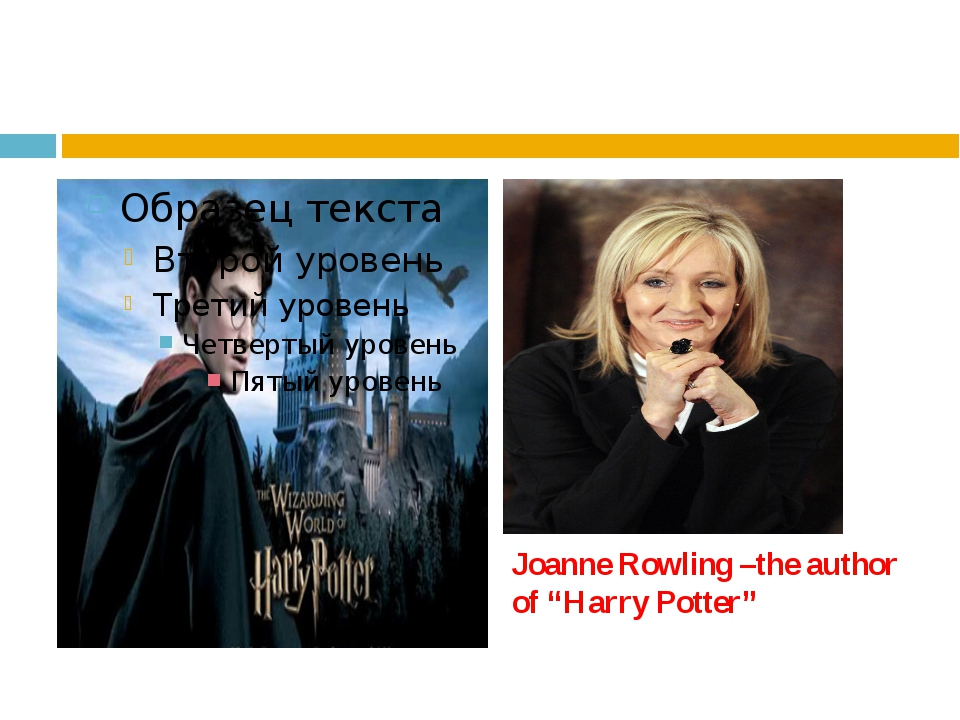 """Joanne Rowling –the author of """"Harry Potter"""""""