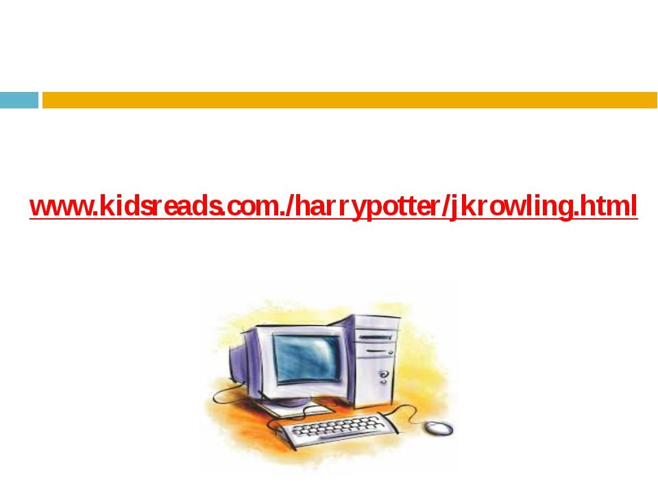 www.kidsreads.com./harrypotter/jkrowling.html
