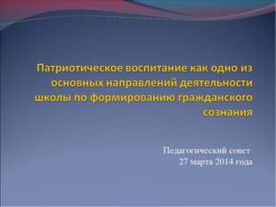 Педагогический совет 27 марта 2014 года