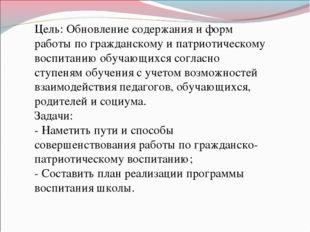 Цель: Обновление содержания и форм работы по гражданскому и патриотическому в