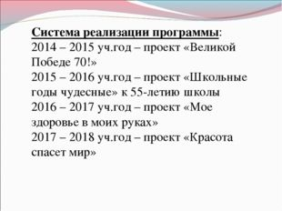 Система реализации программы: 2014 – 2015 уч.год – проект «Великой Победе 70!