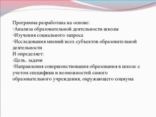 Программа разработана на основе: Анализа образовательной деятельности школы И
