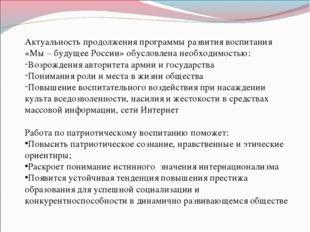 Актуальность продолжения программы развития воспитания «Мы – будущее России»