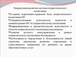 Направления развития системы патриотического воспитания Создание нормативно-п