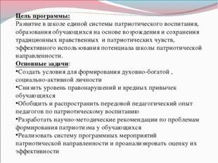 Цель программы: Развитие в школе единой системы патриотического воспитания, о