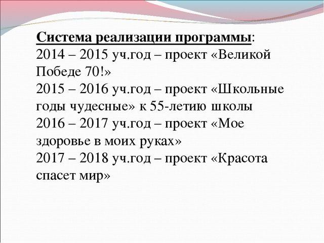 Система реализации программы: 2014 – 2015 уч.год – проект «Великой Победе 70!...