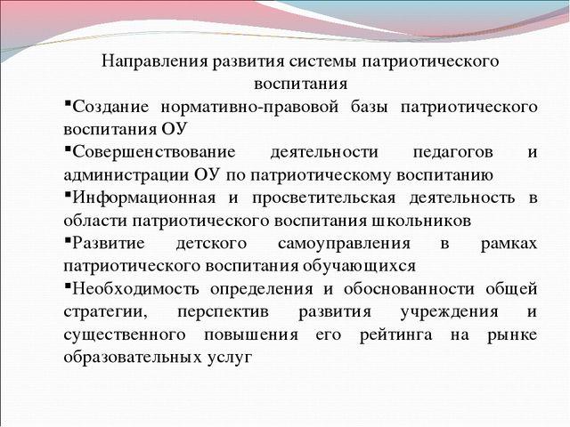 Направления развития системы патриотического воспитания Создание нормативно-п...
