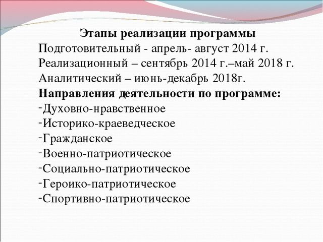 Этапы реализации программы Подготовительный - апрель- август 2014 г. Реализац...