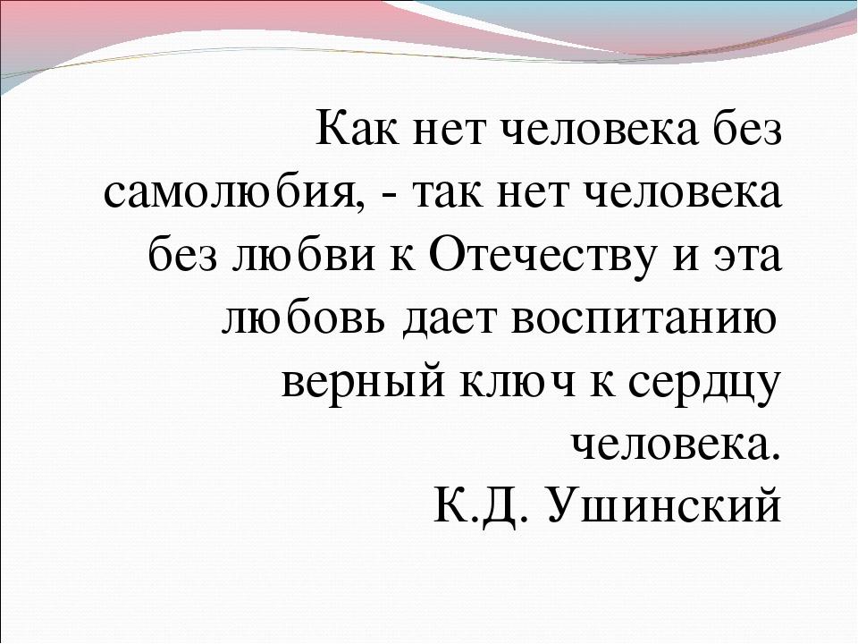 Как нет человека без самолюбия, - так нет человека без любви к Отечеству и эт...